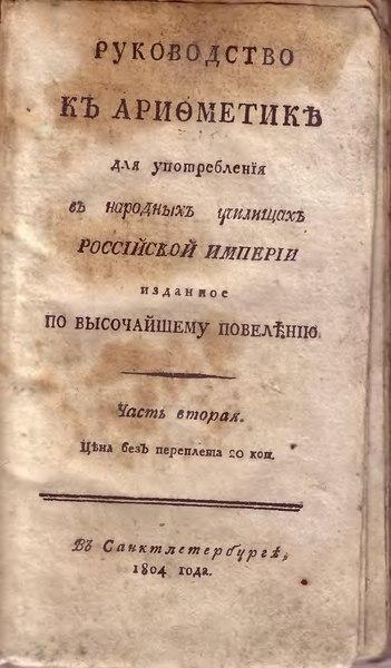 File:Арифметика-2 (1804).djvu