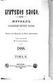 Братское слово. 1888. Том 2. (№№11-20).pdf