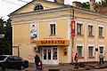 Будинок, в якому перебували відомий український композитор Н. В. Лисенко та академік Н. Ф. Біляшівський2.JPG