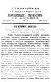 Вологодские епархиальные ведомости. 1890. №16, прибавления.pdf