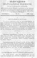 Вологодские епархиальные ведомости. 1895. №17.pdf