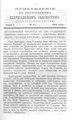 Вологодские епархиальные ведомости. 1896. №11, прибавления.pdf