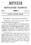 Вятские епархиальные ведомости. 1866. №09 (офиц.).pdf