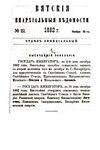 Вятские епархиальные ведомости. 1882. №22 (офиц.).pdf