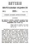 Вятские епархиальные ведомости. 1883. №11 (дух.-лит.).pdf