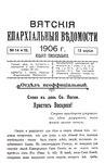Вятские епархиальные ведомости. 1906. №14-15 (неофиц.).pdf