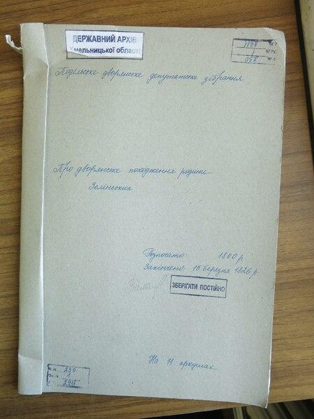 File:ДАХмО 230-1-2911. 1800-1826. Про дворянське походження родини Зелінських.pdf