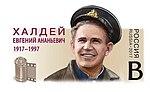 Евгений Халдей, почтовая марка.jpg