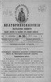 Екатеринославские епархиальные ведомости Отдел официальный N 35 (11 декабря 1912 г) Год 40.pdf