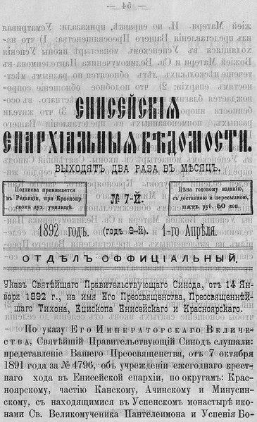 File:Енисейские епархиальные ведомости. 1892. №07.pdf