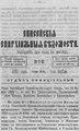 Енисейские епархиальные ведомости. 1892. №07.pdf