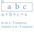 Если сумма цифр в числе делится на 3, то и число делится на 3.png