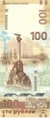 Изображение памятной банкноты Банка России 100 рублей образца 2015 года, аверс.png