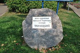 Камень о терлецком парке.JPG