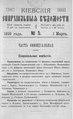 Киевские епархиальные ведомости. 1899. №05. Часть офиц.pdf
