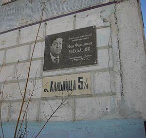 Ilya Mikhalchuk - Image: Михальчук2
