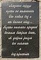 Надпись на памятнике башкирке. Самарская область.jpg