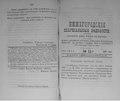 Нижегородские епархиальные ведомости. 1901. №11.pdf