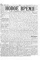 Новое время. 1868. №007.pdf