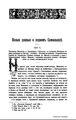 Новые данные о первом Самозванце -Русская старина. Том XCIX. 1899. Выпуск 7-.pdf