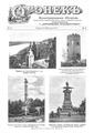 Огонек 1903-10.pdf