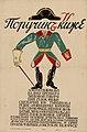 Плакат к фильму «Поручик Киже».jpg