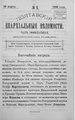 Полтавские епархиальные ведомости 1900 № 08 Отдел официальный. (10 марта 1900 г.).pdf