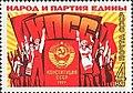 Почтовая марка СССР № 4759. 1977. Новая Конституция СССР.jpg