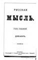 Русская мысль 1886 Книга 12.pdf