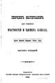 СМОМПК 1889 08.pdf