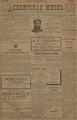 Сибирская жизнь. 1898. №100.pdf