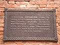 Скрижаль 9 21-й пехотный Муромский полк.JPG