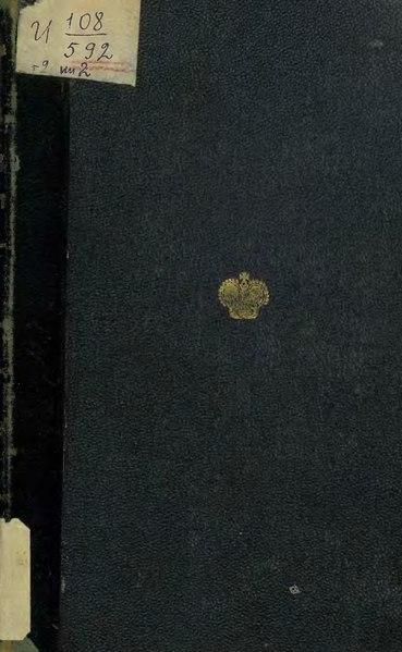 File:Славянские древности. Том 2. Книга 2. 1847.djvu