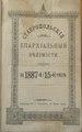 Ставропольские епархиальные ведомости. 1887. Офиц. отдел.pdf