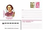 Художественные маркированные конверты 1982 года. Мельникайте Мария Юозовна.jpg
