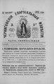 Черниговские епархиальные известия. 1892. №24.pdf