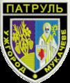 Шеврон Ужгород Мукачеве.tif