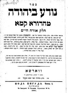 """ספר נודע ביהודה, מהדורא קמא, ה'תר""""מ (1880), ורשה."""