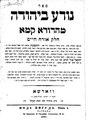 ספר נודע ביהודה מהדורא קמא חלק אורח חיים.pdf
