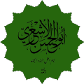 أبو الحسن الأشعري.png