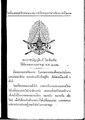 พรบ เพิ่มเติม วิอ ๒๔๗๒.pdf
