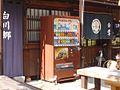 ポッカ自販機 2009 白川郷 (4042067513).jpg