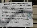 国立駅南第1有料自転車駐輪場利用者の方へ 2008 (3962348817).jpg