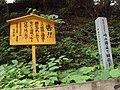 峠の国盗り綱引き合戦の立て札.jpg