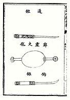 武经总要全前集卷十二 霹雳火球图