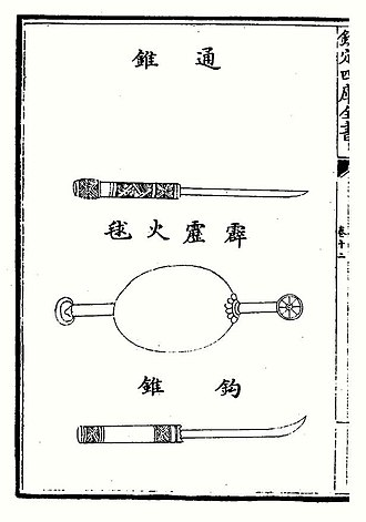Battle of Caishi - The pili huoqiu incendiary bombs at Caishi contained mixtures of lime and gunpowder. This huoqiu is from the earlier Wujing Zongyao (1044).