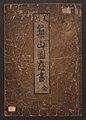 築山図庭画畫 余慶作り庭の図-A Compendium of Model Gardens (Tsukiyama no zu niwa zukushi; Yokei tsukuri niwa no zu) MET JIB86 001.jpg