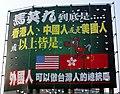 質疑馬英九是外國人及其對臺灣忠誠度的戶外廣告 Outdoor Billboard doubts Ma Ying-jeou's Loyality to TAIWAN.jpg