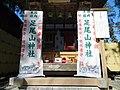 足尾山神社.jpg