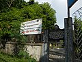 0181jfAsilo de San Vicente de Paul United Nations Avenuefvf 03.jpg